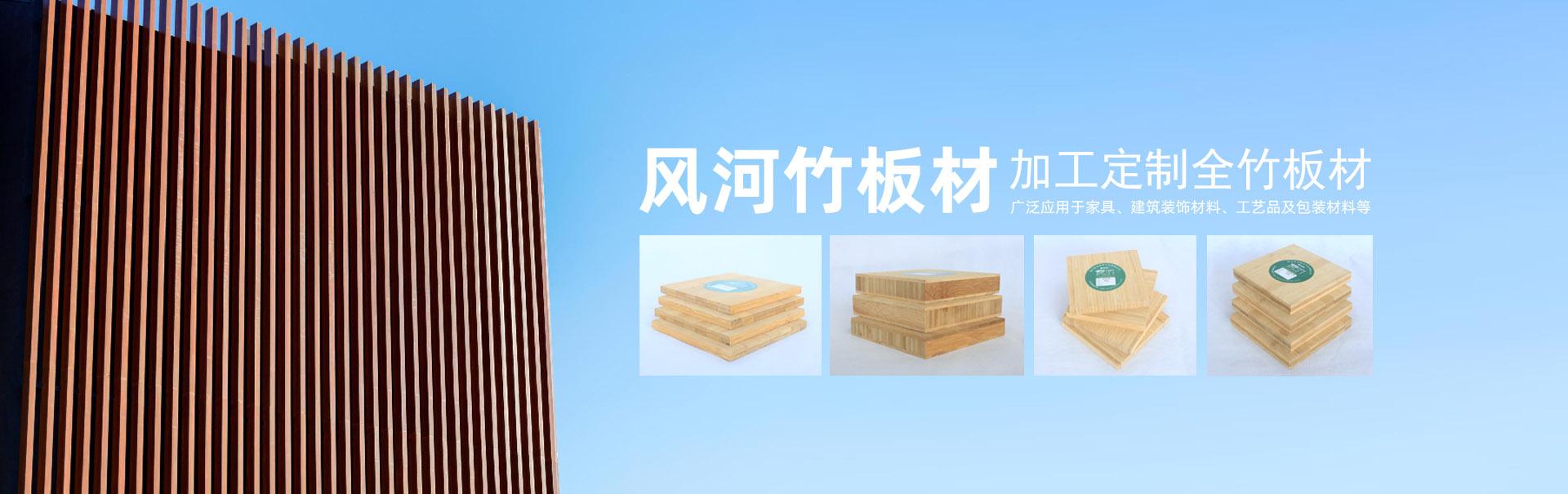 湖南風河竹木科技股(gu)份(fen)有限公(gong)司